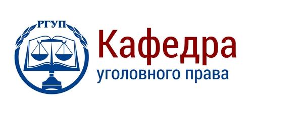 Курсовая уголовное право РФ vladcontract Курсовая уголовное право рф 2015 файлом